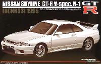 フジミ1/24 インチアップシリーズ (スポット)ニッサン スカイライン GT-R (R33) Vスペック N-1仕様
