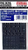 ファインモールド1/700 ファインデティール アクセサリーシリーズ (艦船用)日本海軍 内火艇アクセサリーセット