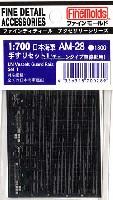 ファインモールド1/700 ファインデティール アクセサリーシリーズ (艦船用)日本海軍 手すりセット 1 (チェーン直線タイプ)