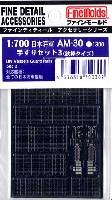ファインモールド1/700 ファインデティール アクセサリーシリーズ (艦船用)日本海軍 手すりセット 3 (鉄棒タイプ)