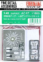ファインモールド1/48 ファインデティール アクセサリーシリーズ(航空機用)烈風用 デティールアップパーツセット