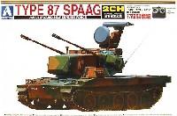 陸上自衛隊 87式 自走高射機関砲