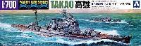 アオシマ1/700 ウォーターラインシリーズ日本重巡洋艦 高雄 (1944 レイテ沖海戦時)