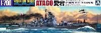 アオシマ1/700 ウォーターラインシリーズ日本重巡洋艦 愛宕 (1942 ソロモン海戦)