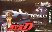 フジミ頭文字 DFC3S RX-7 高橋涼介 (DVD発売記念特別パッケージ)