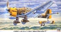 ユンカース Ju87R-2 スツーカ StG2 インメルマン