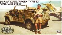 Pkw.K1 キューベルワーゲン 82型 OTTO w/マルセイユ