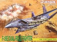 ドラゴン1/144 ウォーバーズ (プラキット)F-15E デュアルロールファイター 4th TFW 336th TFS