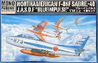 F-86F/40 セイバー ブルーインパルス 4機セット