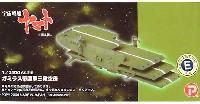 Bクラブレジンキャストキットガミラス帝国軍 三段空母