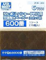 GSIクレオスGツールMr.ポリッシャーPro用 交換耐水ペーパー (スポンジ付) 600番