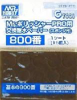 GSIクレオスGツールMr.ポリッシャーPro用 交換耐水ペーパー (スポンジ付) 800番