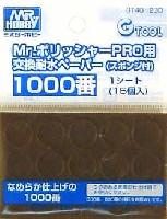 GSIクレオスGツールMr.ポリッシャーPro用 交換耐水ペーパー (スポンジ付) 1000番