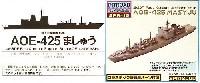 海上自衛隊補給艦 ましゅう (AOE-425)