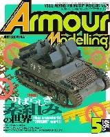 アーマーモデリング 2006年5月号