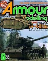 アーマーモデリング 2006年8月号