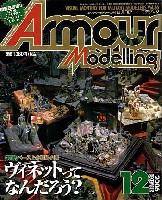 アーマーモデリング 2006年12月号