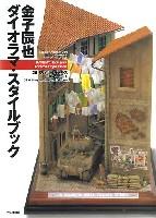 大日本絵画戦車関連書籍金子辰也 ダイオラマ・スタイルブック (35ミリタリーモデルズ・オン・ベース)