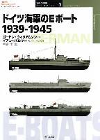 大日本絵画世界の軍艦 イラストレイテッドドイツ海軍のEボート 1939-1945