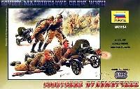ズベズダ1/35 ミリタリーWW2 ソビエト重機関銃 & 歩兵セット