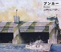 ピットロード1/700 スカイウェーブ SW シリーズブンカー (ドイツ Sボート・Uボート基地)