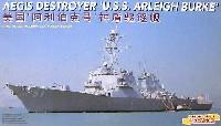 U.S.S. アーレイバーク (DDG-51/54)
