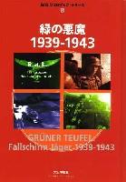緑の悪魔 1939-1943