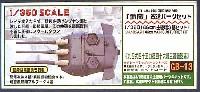 ピットロードグレードアップパーツ シリーズ日本海軍戦艦武蔵改造パーツセット (46cm主砲3基セット)