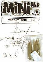 紙でコロコロ1/144 ミニミニタリーフィギュア陸軍 カ号二型 観測機