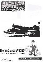 紙でコロコロ1/144 ペーパークラフト エアプレーンブローム・ウント・フォス BV138C