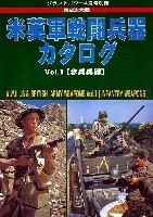 第2次大戦 米英戦闘兵器カタログ Vol.1 (歩兵兵器)