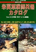 第2次大戦 米英戦闘兵器カタログ Vol.2 (火砲/ロケット兵器)