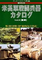 第2次大戦 米英戦闘兵器カタログ Vol.3 (戦車)