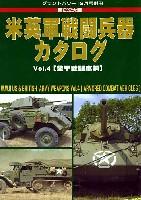 第2次大戦 米英戦闘兵器カタログ Vol.4 (装甲戦闘車両)
