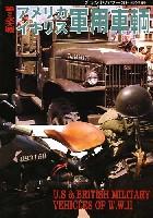 第2次大戦 アメリカ・イギリス軍用車輌