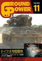 グランドパワー 2005年11月号