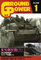 グランドパワー 2006年1月号