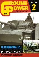 グランドパワー 2006年2月号