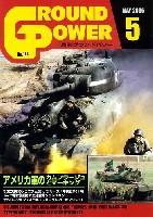 グランドパワー 2006年5月号