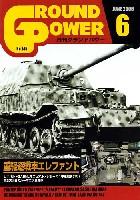 グランドパワー 2006年6月号