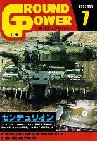 グランドパワー 2006年7月号