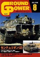 ガリレオ出版月刊 グランドパワーグランドパワー 2006年8月号