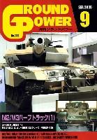 ガリレオ出版月刊 グランドパワーグランドパワー 2006年9月号