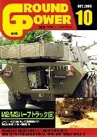 ガリレオ出版月刊 グランドパワーグランドパワー 2006年10月号