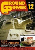 グランドパワー 2006年12月号