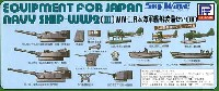 WW2 日本海軍艦船装備セット 3