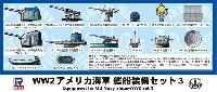 WW2 アメリカ海軍 艦船装備セット 3