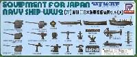 WW2 日本海軍艦船装備セット 4