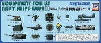 ピットロードスカイウェーブ E シリーズWW2 アメリカ海軍 艦船装備セット 2
