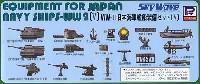 WW2 日本海軍艦船装備セット 5